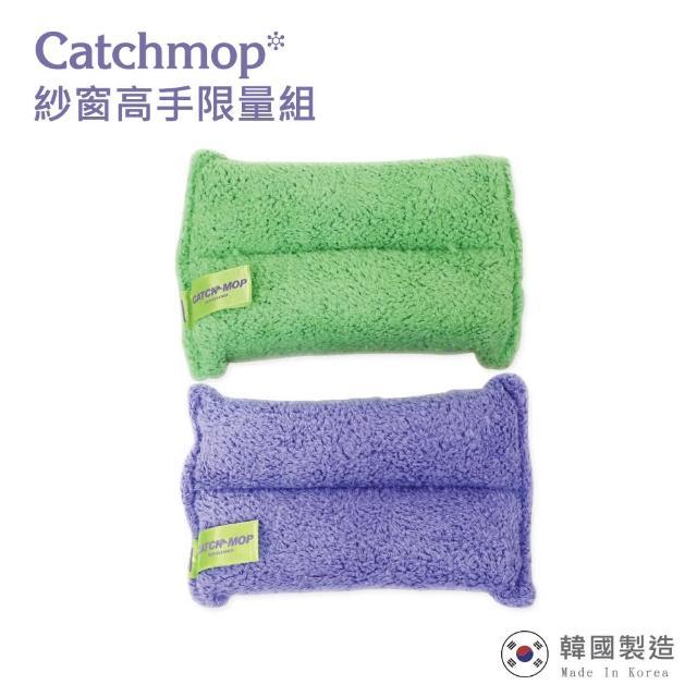 【Catchmop】紗窗高手_限量2入組(期間限定)/