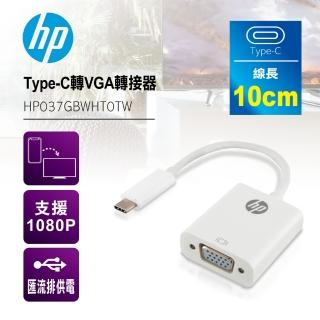 【HP 惠普】Type-C轉VGA轉接器