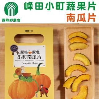 【霧峰農會】峰田小町蔬果片-南瓜片-80g-盒(一盒組)