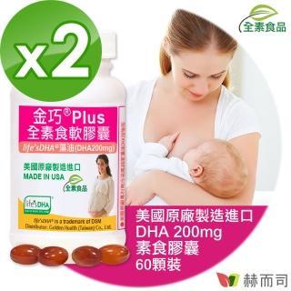 【赫而司】金巧Plus植物軟膠囊LifesDHA藻油DHA200mg(60顆*2罐/組)