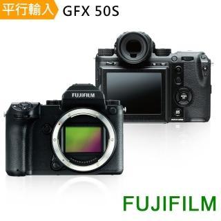 【FUJIFILM 富士】GFX 50S Body 單眼數位相機 單機身(中文平輸)