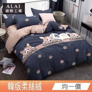 【ALAI寢飾工場】韓版柔絲絨床包枕套組(單人/雙人/加大)