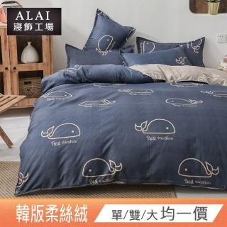 【ALAI寢飾工場】韓版柔絲絨枕套床包組 多款任選(尺寸均一價)