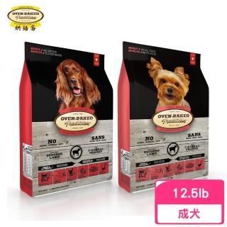 【Oven-Baked 烘焙客】成犬-草飼羊配方 12.5lb/5.67kg