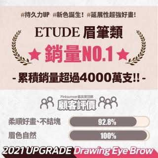 【ETUDE HOUSE】素描高手造型眉筆(4入組)