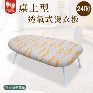 【雙手萬能】24吋桌上型透氣式燙衣板(布面隨機花色)