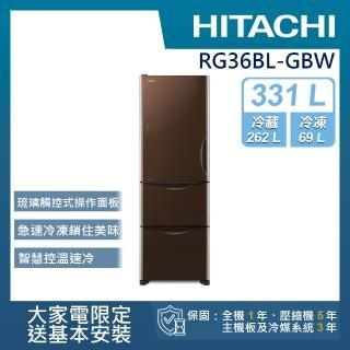 【回函送★HITACHI 日立】331L一級能效變頻三門左開冰箱(RG36BL-GBW)