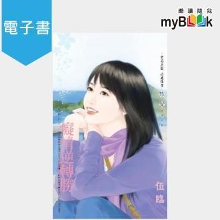 【myBook】癡情逆轉勝~失婚祭之二(電子書)