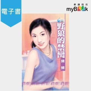 【myBook】野狼的禁臠~危險遊戲之三(電子書)