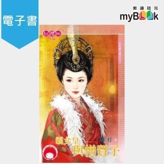 【myBook】霸女皇與憎質子?女兒國七辣之七(電子書)