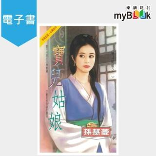 【myBook】寶兒姑娘(電子書)