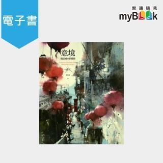 【myBook】意境:簡忠威水彩藝術(電子書)