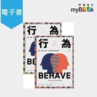 【myBook】行為:暴力、競爭、利他,人類行為背後的生物學(電子書)