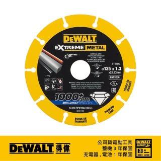 【DEWALT 得偉】美國 得偉 DEWALT 125x22.23x1.3mm 超強鑽石金屬鋸片 DT40252-QZ(DT40252-QZ)