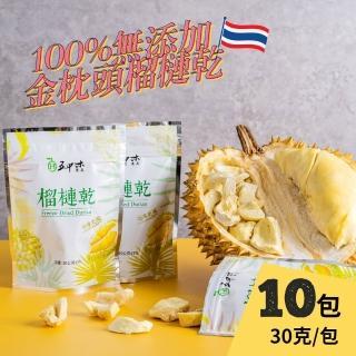 【五甲木】冷凍乾燥100%金枕頭榴槤乾10包(30g/包)