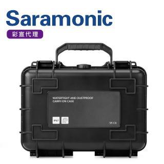 【Saramonic 楓笛】專業收納防水氣密箱 SR-C8(彩宣公司貨)