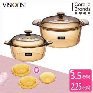 【Visions 康寧鍋具】3.5L晶彩透明鍋+2.25L晶彩透明鍋(加碼贈晶彩琥珀5件組及節能板)