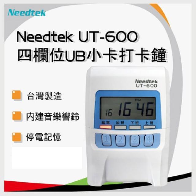 【NEEDTEK 優利達】UT-600 四欄位 優美打卡鐘(內含小卡匣)