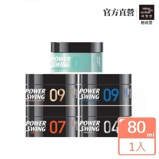 【miseenscene 魅尚萱】POWER SWING 歐巴造型髮油/髮泥/髮蠟 80g(全系列)