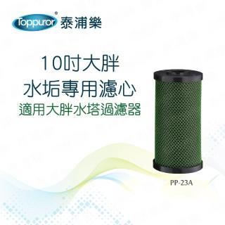 【Toppuror 泰浦樂】10吋大胖水塔水垢專用濾心(PP-23A)