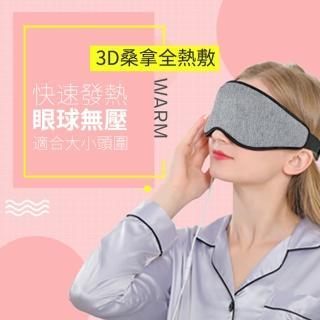 3D USB熱敷眼罩 四段調溫定時(USB眼罩 蒸氣眼罩 熱敷眼罩 母親節禮物)