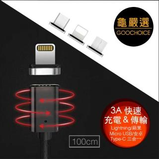 【GOOCHOICE 龜嚴選】三合一磁吸式3A快速傳輸充電線100cm_黑色(Type-C/Lightning/Micro USB)