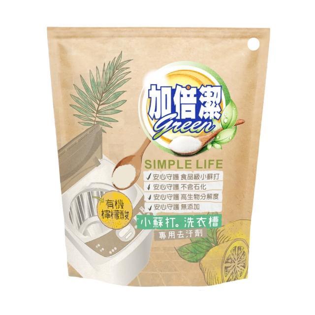 【加倍潔】檸檬酸+小蘇打洗衣槽專用去汙劑