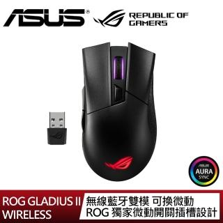 【ASUS 華碩】ROG Gladius II Wireless 電競滑鼠