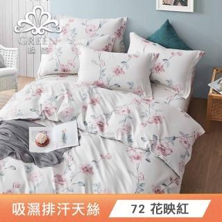 【Green 綠的寢飾】吸濕排汗萊賽爾天絲床包枕套組或涼被(單人/雙人/加大/特大 多款任選床包約35公分)