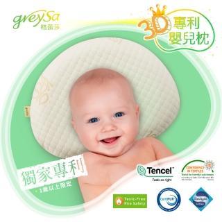 【GreySa 格蕾莎】3D專利嬰兒枕  一歲以上適用(3D立體記憶枕 圓頭型 抗菌防蹣 無毒耐燃 安全環保)