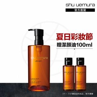 【Shu uemura 植村秀】全新 全能奇蹟金萃潔顏油重量組 450ml(買1送3)