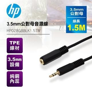 【HP 惠普】3.5mm公對母音源線1.5米(黑色)