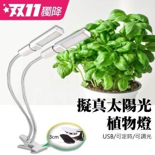 【君沛】植物燈 led植物燈 USB LED 植物補光 雙頭燈泡 led 植物燈 定時開關 夾子(植物生長燈)