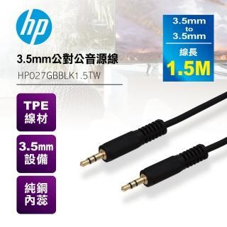 【HP 惠普】3.5mm公對公音源線1.5米(黑色)