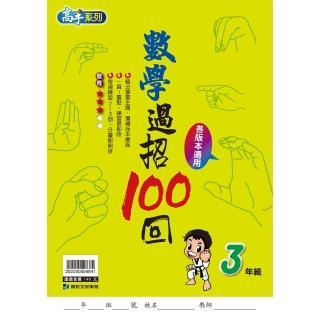 【康軒】國小數學過招100回3年級