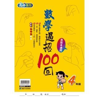【康軒】國小數學過招100回4年級
