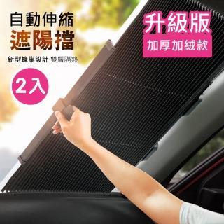 【巴芙洛】新升級汽車遮陽簾遮陽擋汽車窗簾2入(2入特價/汽車窗簾/窗簾/ 汽車隔熱窗簾)