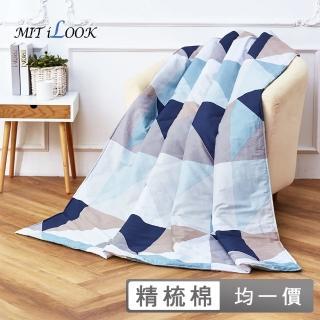 【MIT iLOOK】100%優質純棉涼被1件 或 床包枕套組(涼被/單/雙/加大/任選2組)