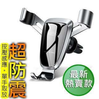【Torras】圖拉斯全鋁合金自動重力車用手機支架-魔鏡版 銀色(超級防震王 鏡面合金質感設計)