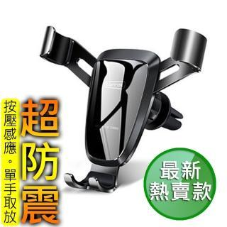 【Torras】圖拉斯全鋁合金自動重力車用手機支架-魔鏡版 黑色(超級防震王 鏡面合金質感設計)