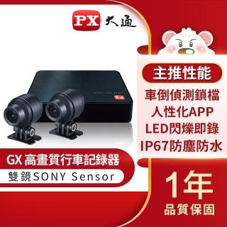 【PX 大通】GX 車規級高畫質雙鏡頭機車記錄器(GX1+ BR3+前後鏡頭行車紀錄器)
