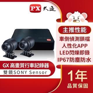 【PX 大通】GX 車規級高畫質前後雙鏡頭 機車行車記錄器 機車行車紀錄器(1080P 146度大廣角)