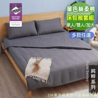 【Seiga 飾家】台灣製極簡素色床包被套組(使用技術專利吸濕排汗 單人/雙人/加大 八色可選)