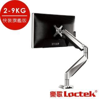 【樂歌Loctek】D7A人體工學電腦螢幕支架2-9KG適用