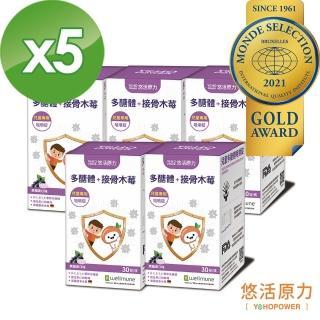 【悠活原力】小悠活 兒童多醣體咀嚼錠X5盒(30入/盒)