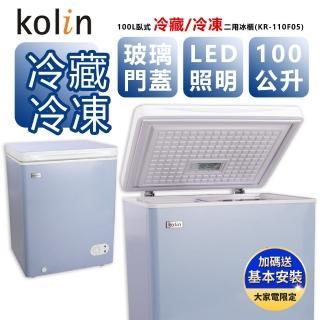 【Kolin 歌林】100L 臥式 冷藏/冷凍 二用冰櫃 KR-110F05(基本運送/ 送 折箱定位)