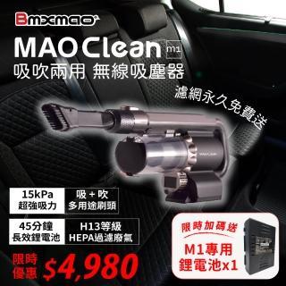 【日本Bmxmao】MAO Clean M1 吸塵+吹氣 超強吸力 車用無線吸塵器-6組吸頭/附收納包