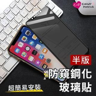 【Cap】半版防窺鋼化玻璃貼(iPhone系列專用)