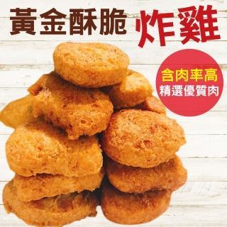 【快樂大廚】黃金酥脆超juicy爆汁鮮嫩雞塊10包150塊組(300g/包/約15塊)