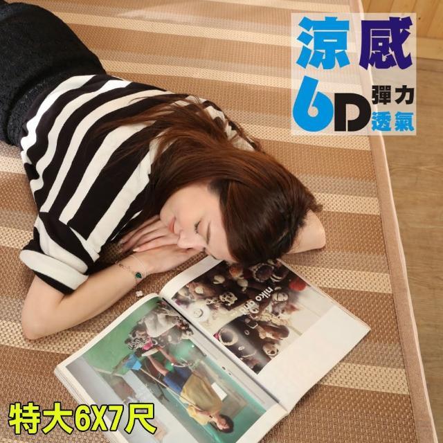 【BuyJM】雙人特大6D涼感彈力透氣亞藤涼蓆/涼墊(6X7尺)